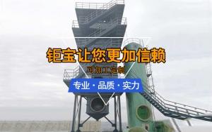 湿式静电除尘器公司